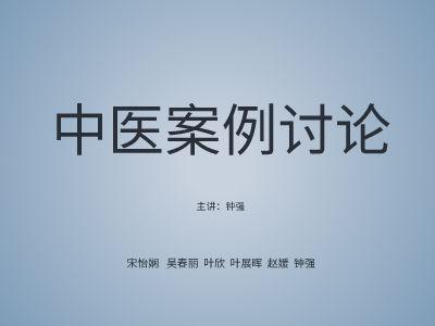 中医病例讨论模板 幻灯片制作软件
