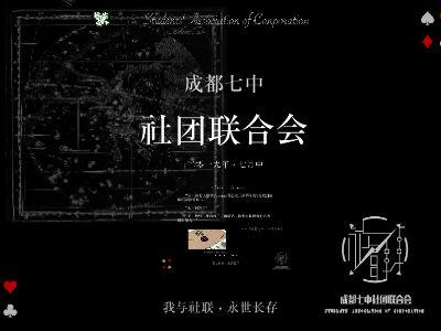 社联招新 幻灯片制作软件