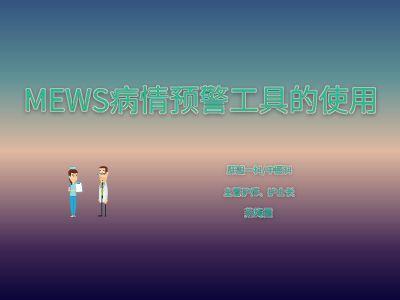MEWS课件 幻灯片制作软件