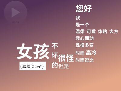 郭莹简历 幻灯片制作软件