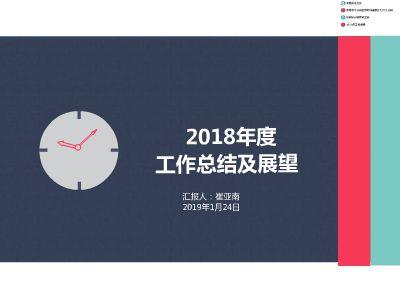 2018年度个人展示 幻灯片制作软件