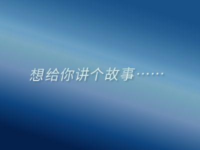IOY 幻灯片制作软件