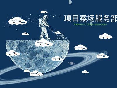 武汉项目案场服务部7月第2周品质巡查报告 PPT制作软件