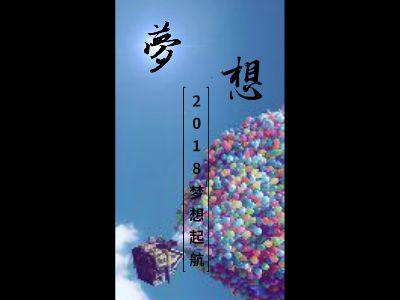 2018 幻灯片制作软件