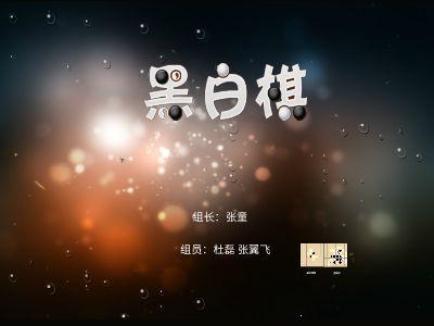 黑白棋 幻灯片制作软件