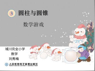 数学游戏 城川完全小学 数学 刘秀梅 幻灯片制作软件