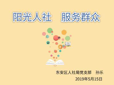 阳光人社 服务群众 幻灯片制作软件