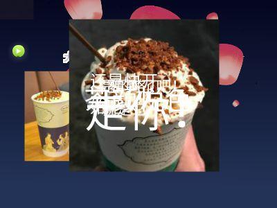 茶颜悦色营销策划 幻灯片制作软件