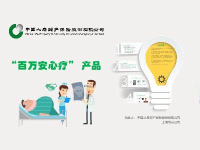 国寿财百万安心疗-上海市分公司 幻灯片制作软件