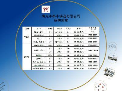 寿光泰丰铸造公司 幻灯片制作软件