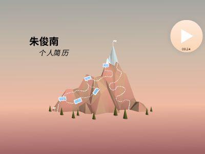 朱俊南 个人简历 幻灯片制作软件