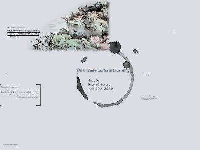 中国文化多元性 for 苏浩 PPT制作软件