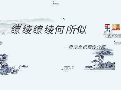 唐宋宫妃 幻灯片制作软件