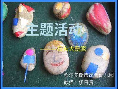石头大玩家
