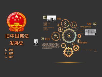旧中国宪法发展史 幻灯片制作软件