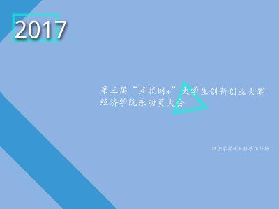 """经济学院""""互联网+""""创新创业大赛动员大会"""