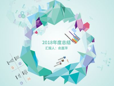 俞嘉萍2018年度总结 幻灯片制作软件