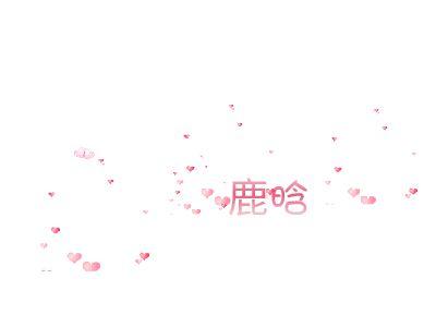 鹿晗 幻灯片制作软件
