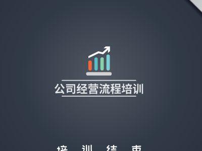 公司流程Focusky 幻灯片制作软件