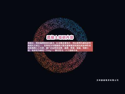 混凝土培训Focusky 幻灯片制作软件