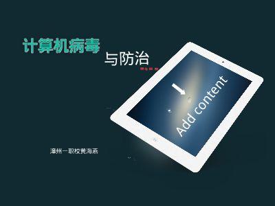 计算机病毒与安全(黄海燕)2 幻灯片制作软件