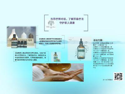 与芳疗师对话了解芳香疗法守护家人健康