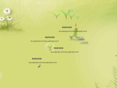 清新浅绿 幻灯片制作软件