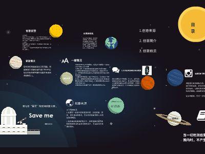 save me 幻灯片制作软件