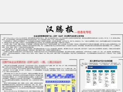 ERP专栏 幻灯片制作软件