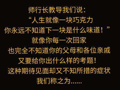 春节自救指南------大马路合唱团