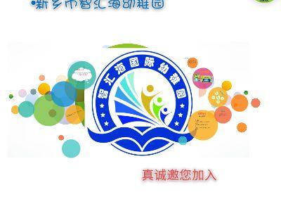 智汇海幼稚园招聘 幻灯片制作软件