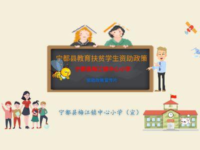 宁都县教育扶贫政策宣传 幻灯片制作软件