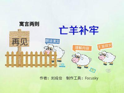 小學語文《亡羊補牢》 幻燈片制作軟件