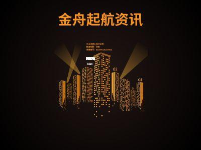 12月9日星期一金舟啟航資訊(訂閱版)中山證券上海分公司