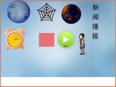 xx 幻灯片制作软件