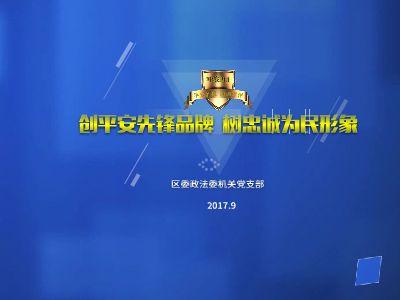 肃州区委政法委 幻灯片制作软件