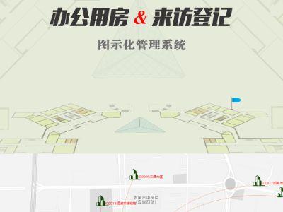 机关事务局 幻灯片制作软件