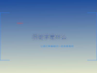 作业-Focusky 幻灯片制作软件