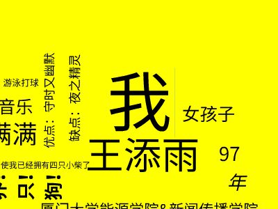 wty自我介绍10 幻灯片制作软件