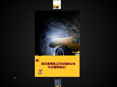 塞弗精工年会-MT42 幻灯片制作软件