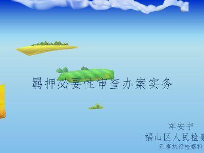 che 幻灯片制作软件