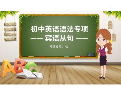 初中英語語法專項——賓語從句 幻燈片制作軟件