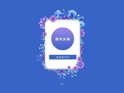 紫色花藤2 幻燈片制作軟件