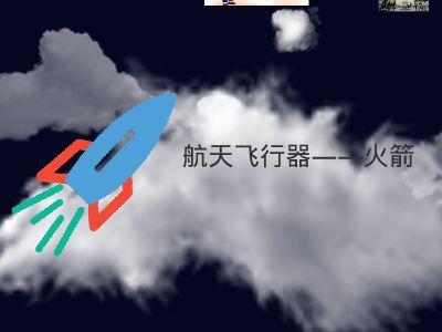 火箭 幻灯片制作软件
