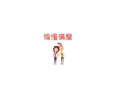 宝宝 幻灯片制作软件