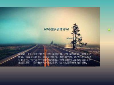 demo的大一岁月 幻灯片制作软件