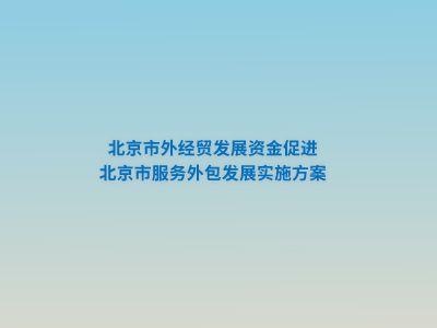 北京市外经贸发展资金促进北京市服务外包发展实施方案 幻灯片制作软件