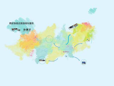 快易达旅游用车服务 幻灯片制作软件