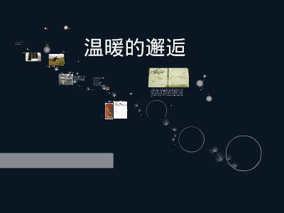 温暖的邂逅 幻灯片制作软件