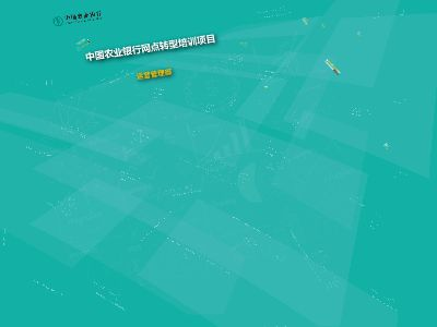 中國農業銀行網點轉型培訓項目 幻燈片制作軟件